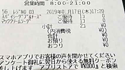 マクドナルド「ヒーヒーダブチのレシート」2019年1月16日実物
