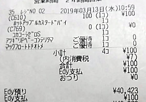 マクドナルド「厚切りペッパーベーコンてりたま」2019年3月13日レシート