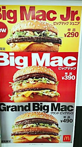 マクドナルド「ビッグマックシリーズのポスター」2019年4月17日