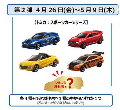 ハッピーセット「トミカスポーツカーシリーズ」2019年4月26日から第2弾5種類