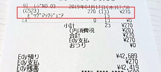 マクドナルド「ビッグマックジュニア」2019年4月17日レシート