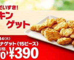 マックナゲット15ピース390円2019年4月24日~5月14日