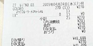 マクドナルド「マックフルーリー生キャラメル」2019年4月24日レシート