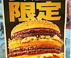 マクドナルド「ギガビッグマックのポスター」2019年4月17日