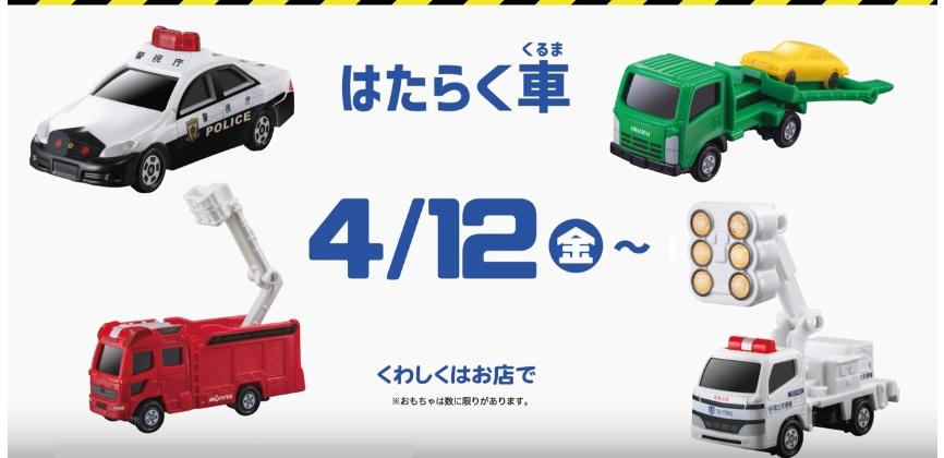 ハッピーセット「トミカ働く車」2019年4月12日から第1弾