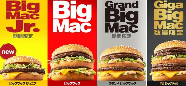 マクドナルド「ビッグマックジュニア、ギガビッグマック、グランドビッグマック」2019年4月10日