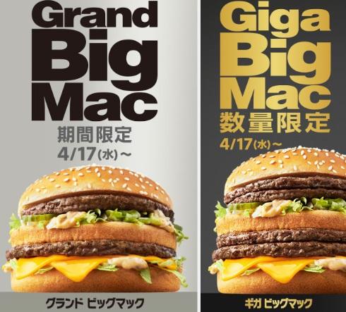 マクドナルド「ギガビッグマック、グランドビッグマック」2019年4月17日イメージ