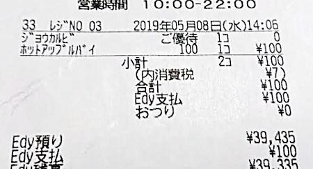 マクドナルド「乗かるび(かるびマック)」2019年5月8日レシート