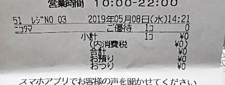 マクドナルド「ニコタマ(たまごダブルマック)」2019年5月8日レシート