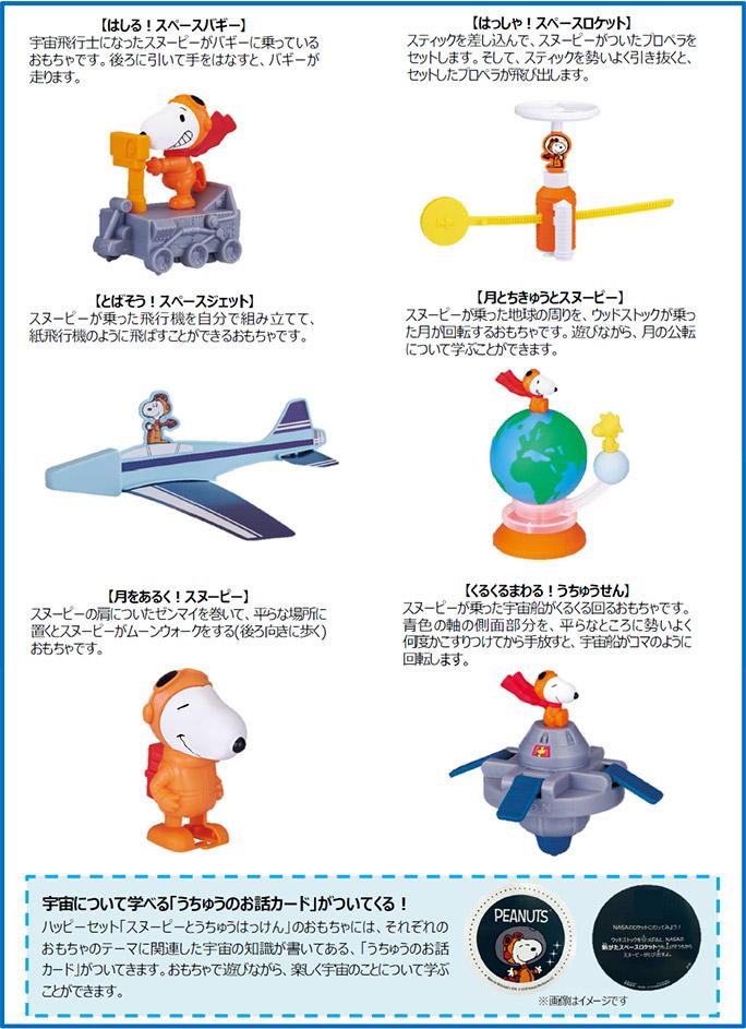 マクドナルドハッピーセット「スヌーピー」2019年5月17日6種類おもちゃ