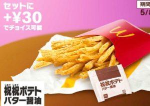 マクドナルド「祝祝ポテトバター醤油」2019年5月8日