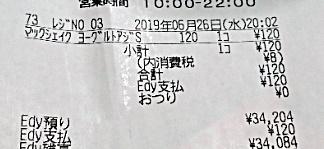 「マックシェイクヨーグルト」2019年6月26日レシート