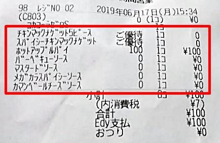 マクドナルド「スパイシーナゲット」2019年6月12日レシート