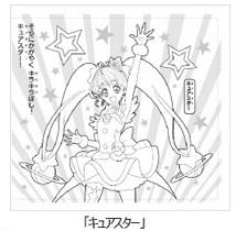 ハッピーセット「スタートゥインクルプリキュア・キュアスター」2019年6月14日