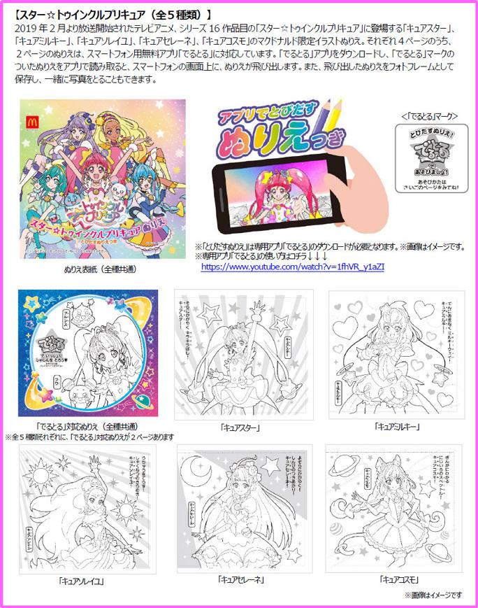 ハッピーセット「スタートゥインクルプリキュア」2019年6月14日5種類ぬり絵