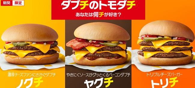 マクドナルド「ダブチの友達バーガー3種類」2019年6月4日イメージ