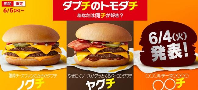 マクドナルド「ダブチの友達バーガー3種類」2019年6月4日
