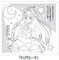 ハッピーセット「スタートゥインクルプリキュア・キュアセレーネ」2019年6月14日
