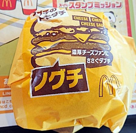 マクドナルド「ノグチ(濃厚チーズのダブチ)」2019年6月5日実物