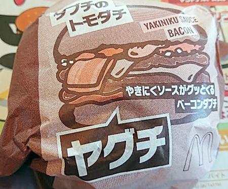 マクドナルド「ヤグチ(焼肉ソースのベーコンダブチ)」2019年6月5日実物