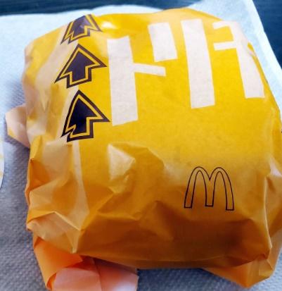 マクドナルド「トリチ(トリプルチーズバーガー)2020」袋包装黄色