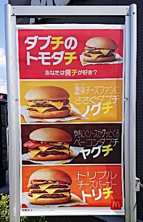 マクドナルド「ダブチの友達バーガー3種類」2019年6月4日ポスター