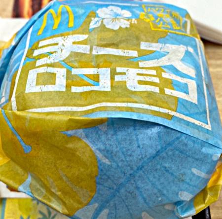 マクドナルド「チーズロコモコ」2020年8月5日実物1