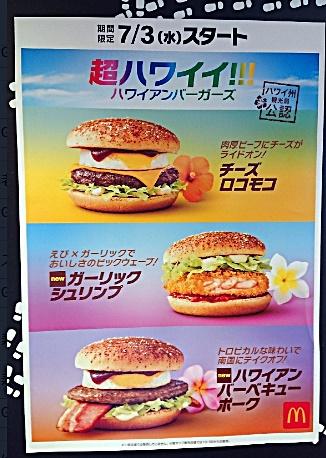 マクドンラウド「チーズロコモコ、ガーリックシュリンプ、ハワイアンバーベキュポーク」2019年7月3日ポスター