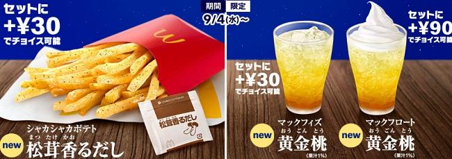 マック「シャカシャカポテト松茸、マックフィズ黄金桃、マックフロート黄金桃」2019年9月4日
