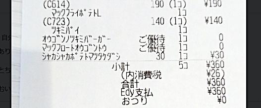 マック「黄金の月見バーガー2019」2019年9月4日レシート