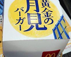 マック「黄金の月見バーガー2019」2019年9月4日実物