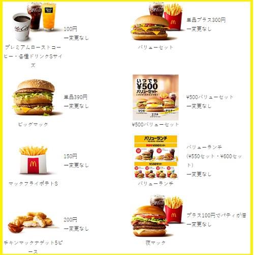 マクドナルド消費税対応で価格変更なしの商品