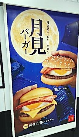 マック「黄金の月見バーガー2019」2019年9月4日ポスター
