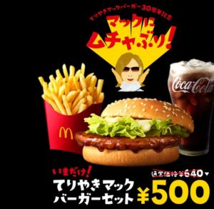 マクドナルド「てりやきバーガーセット500円」2019年10月23日~11月19日