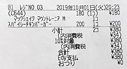 マクドナルド「スパイシーチキンバーガー(スパチキ)」2019年10月1日レシート
