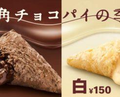 マクドナルド三角チョコパイ2020イメージ