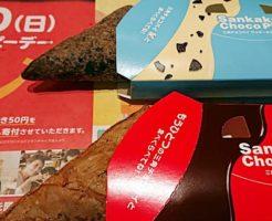 三角チョコパイ黒と三角チョコパイクッキークリーム2019年10月16日実物2