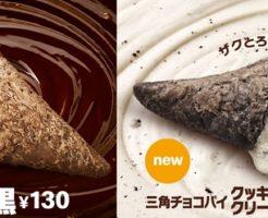 三角チョコパイ黒と三角チョコパイクッキークリーム2019年10月16日