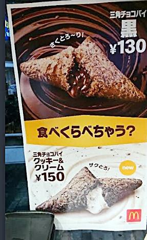 三角チョコパイ黒と三角チョコパイクッキークリーム2019年10月16日ポスター