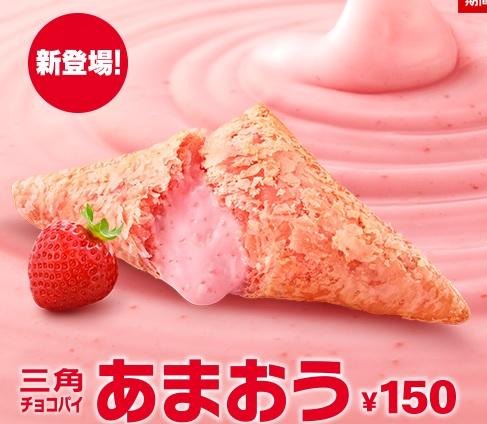 マクドナルド「三角チョコパイあまおう」2019年12月4日