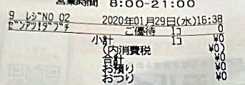 マクドナルド「ゼンアツダブチ」2020年1月29日レシート