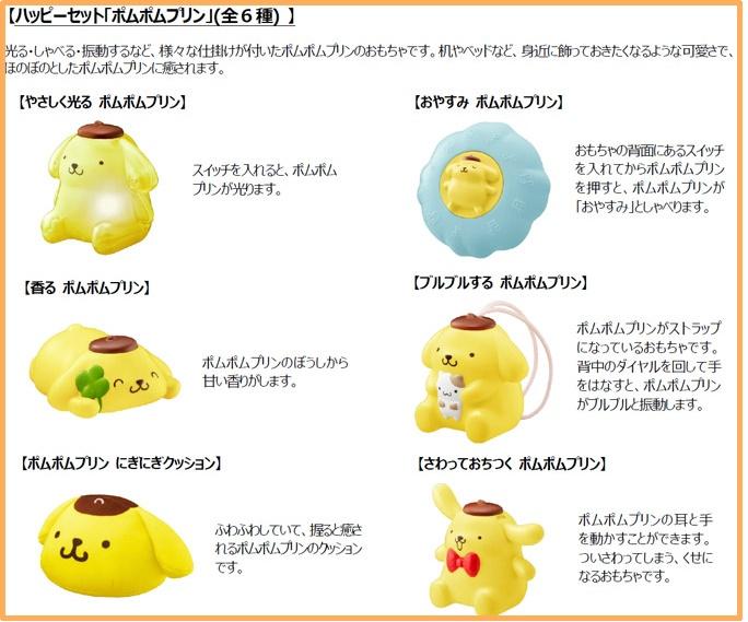 マクドナルドのハッピーセット「ポムポムプリン」2020年1月10日6種類おもちゃ2