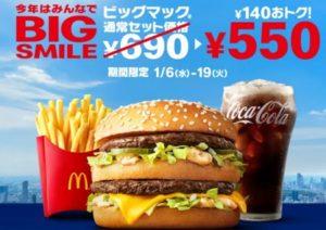 ビッグマックセット550円キャンペーン2021年1月