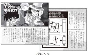 マックのハッピーセット「名探偵コナン」2020年2月7日<パターンB:キッドからの予告状!?>