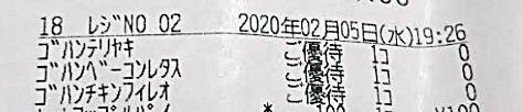 マクドナルド「ごはんバーガー(ライスバーガー)2020年2月5日レシート