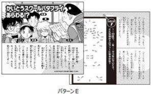マックのハッピーセット「名探偵コナン」2020年2月7日<パターンE:かいとうスクールバタフライあらわる!?>