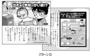 マックのハッピーセット「名探偵コナン」2020年2月7日<パターンD:出たぁ!学校のかい談!?>