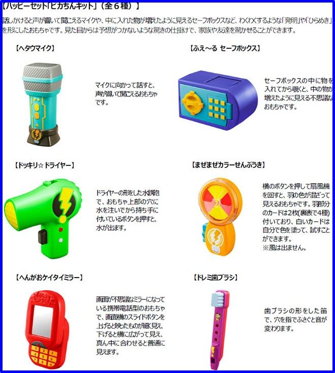 ハッピーセット「ピカちんキット」2020年2月21日~6種類おもちゃ2