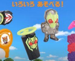 ハッピーセット「仮面ライダーゼロワン」2020年5月22日イメージ