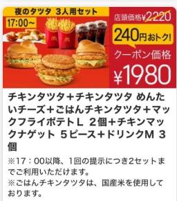 マクドナルドクーポンチキンタツタ+チキンタツタめんたいチーズ+ごはんチキンタツタなど3人前セット1980円